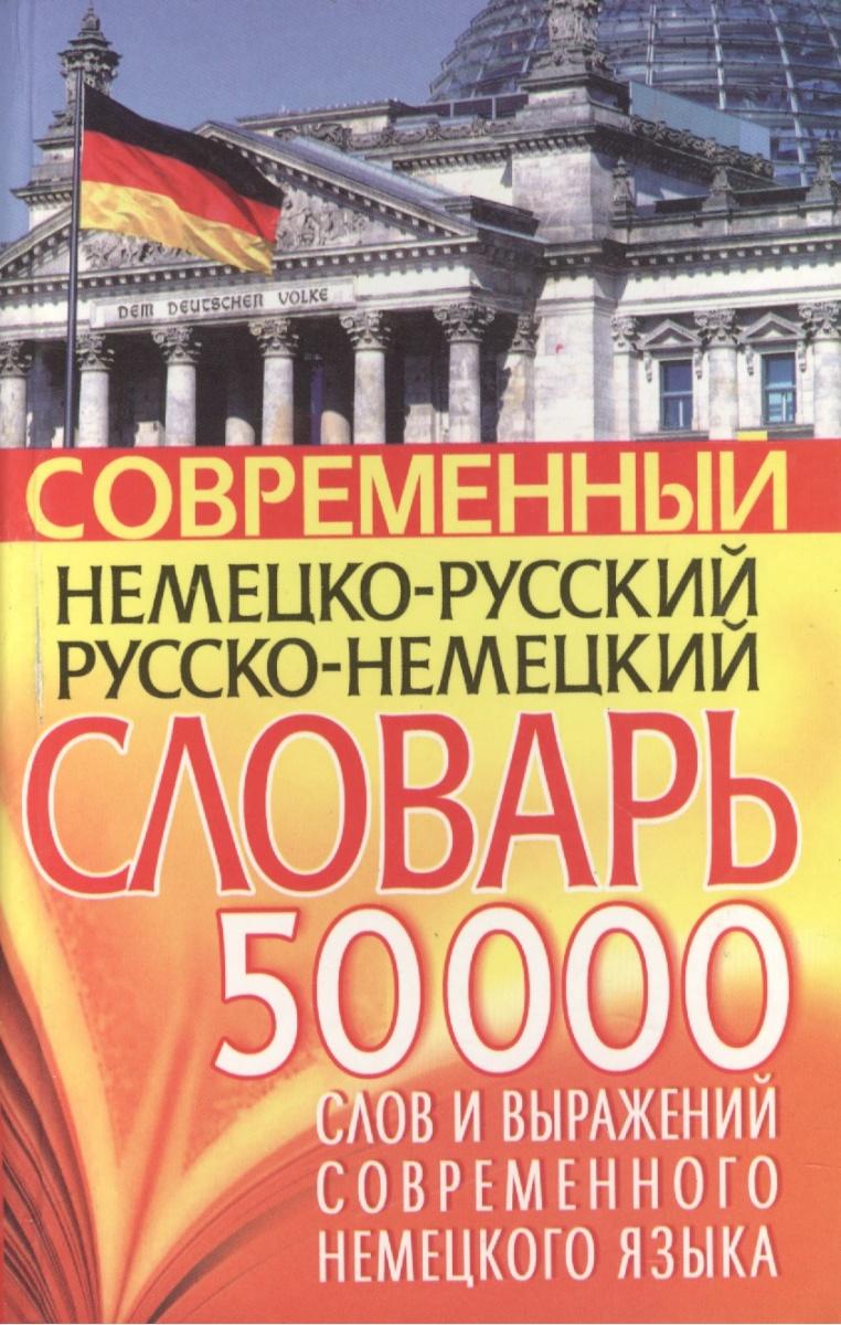 Современный нем.-рус., рус.-нем. словарь 50 тыс слов