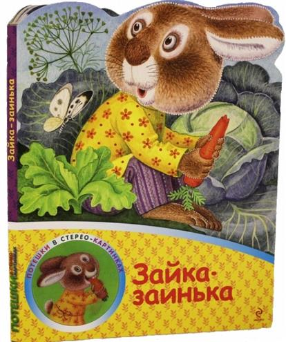 Шутюк Н. (ред.) Зайка-заинька шутюк н ладушки