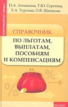 Справочник по льготам, выплатам, пособиям и компенсациям