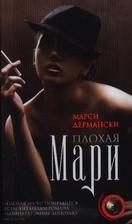 Плохая Мари: роман