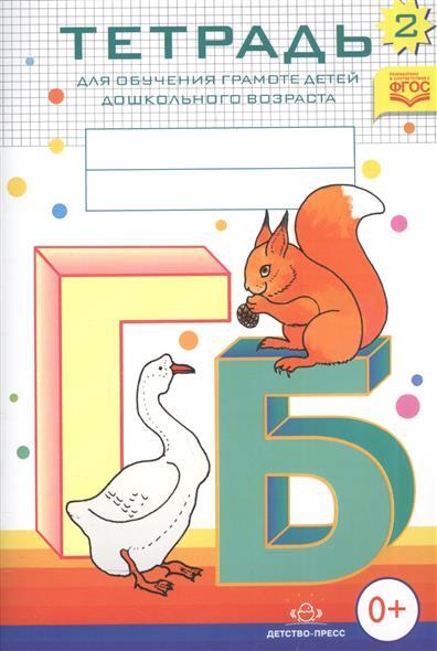 Тетрадь 2 для обучения грамоте детей дошкольного возраста