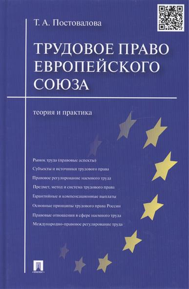 Постовалова Т. Трудовое право Европейского союза. Теория и практика право европейского союза учебное пособие