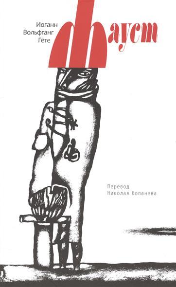 Гете И. Фауст. Перевод Николая Копанева гете и в фауст трагедия т 9 кн 1