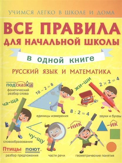 Русский язык и математика. Все правила для начальной школы в одной книге