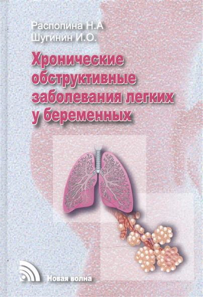 Распопина Н., Шугинин И. Хронические обструктивные заболевания легких у беременных