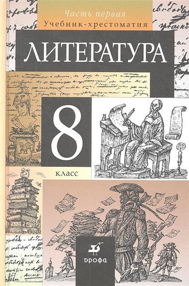Литература. 8 класс. Учебник-хрестоматия для общеобразовательных  учреждений. В двух частях. Часть 1