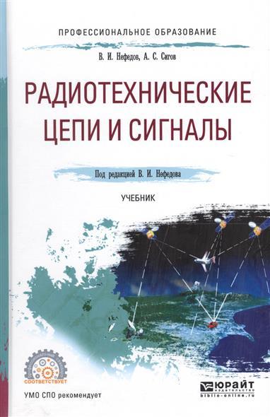 Радиотехнические цепи и сигналы. Учебник для СПО