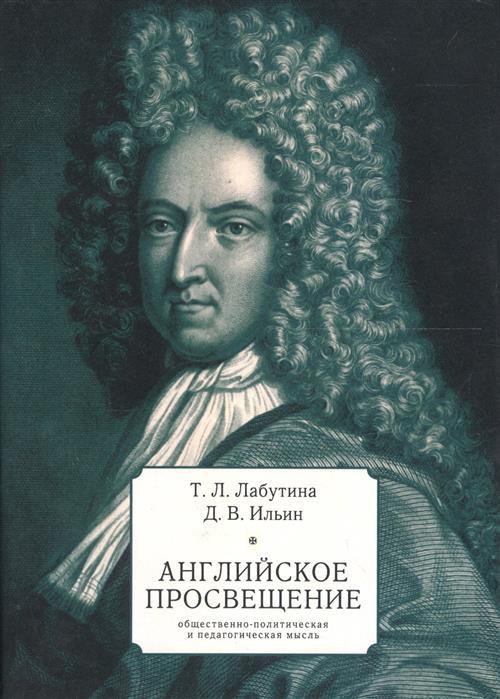 Лабутина Т., Ильин Д. Английское просвещение: общественно-политическая и педагогическая мысль