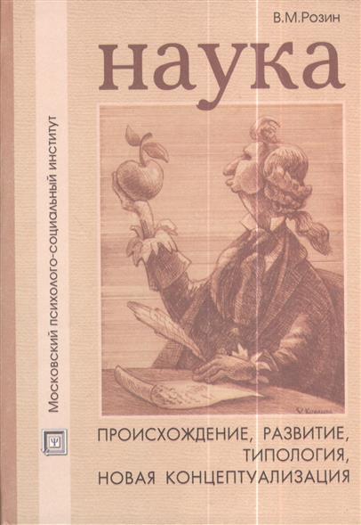 Розин В.: Наука: происхождение, развитие, типология, новая концептуализация. Учебное пособие