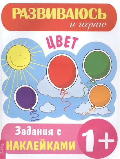 Цвет. Задания с наклейками 1+