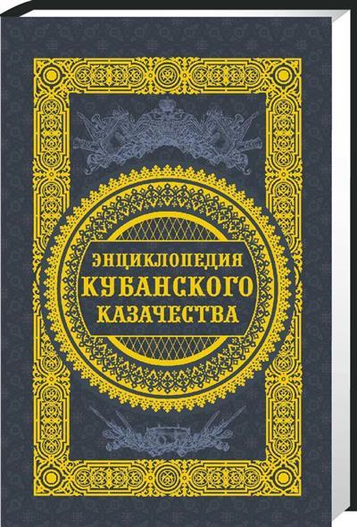Энциклопедия кубанского казачества