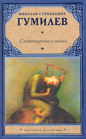 Гумилев Стихотворения Поэмы