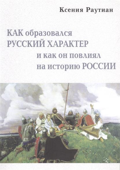 Как образовался русский характер и как он повлиял на историю России