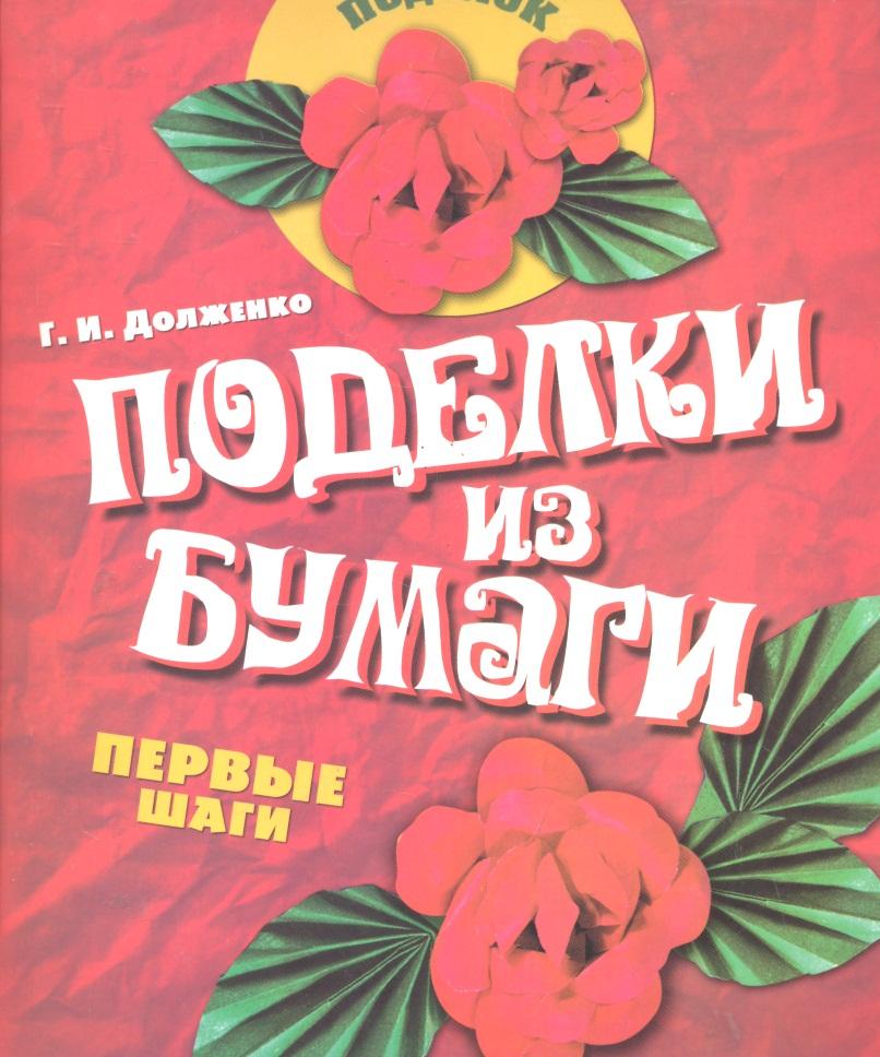 Долженко Г. Поделки из бумаги Первые шаги