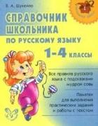 Справочник школьника по рус. языку 1-4 кл