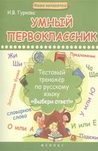 Умный первоклассник. Тестовый тренажер по русскому языку
