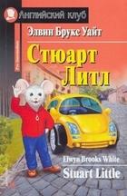 Стюарт Литл Дом. чтение