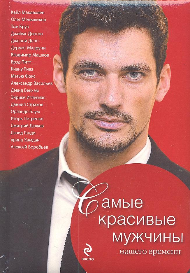 Киреенкова Т. Самые красивые мужчины нашего времени эксмо самые красивые мужчины нашего времени герои о которых мы мечтаем