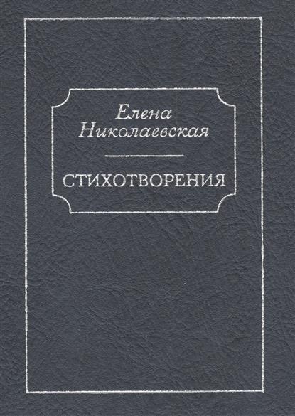 Николаевская Е. Стихотворения. Тайна старых фотографий ISBN: 9785911871925