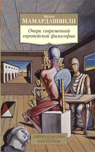Мамардашвили М. Очерк современной европейской философии