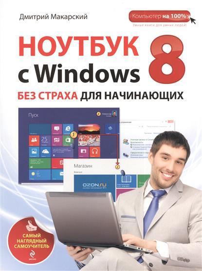 Макарский Д. Ноутбук с Windows 8 без страха для начинающих макарский д цветной самоучитель windows 8