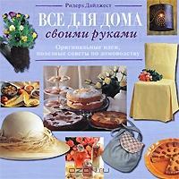 Все для дома своими руками ISBN: 9785893552140