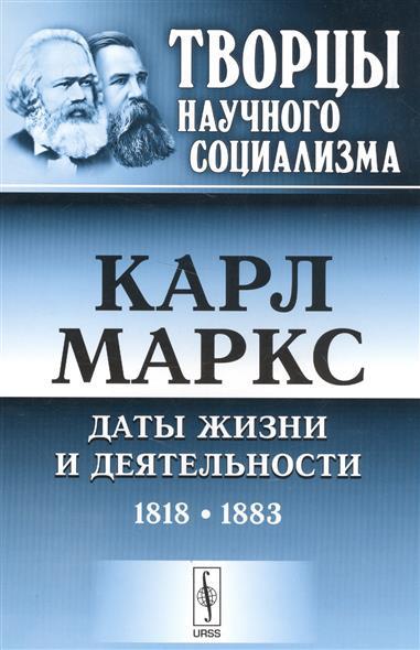 Адоратский В. (ред.) Карл Маркс. Даты жизни и деятельности (1818-1883) туфли valor wolf valor wolf va090amagky5