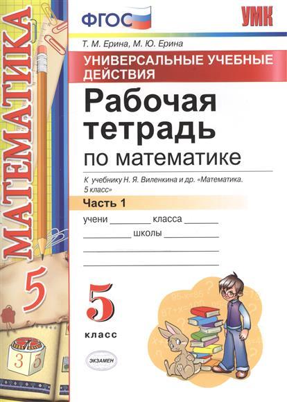 Ерина Т.: Рабочая тетрадь по математике. 5 класс. Часть 1. К учебнику Н.Я. Виленкина и др.