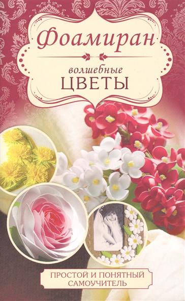 Фоамиран. Волшебные цветы