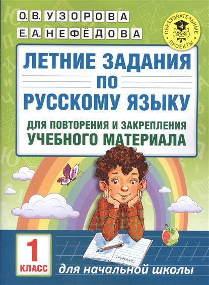 Узорова О.: Летние задания по русскому языку для повторения и закрепления учебного материала. 1 класс