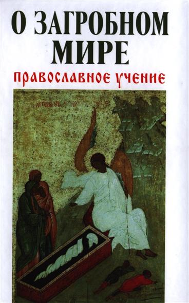 Зоберн В. (сост.) О загробном мире. Православное учение книги эксмо бог православное учение