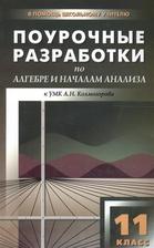 Поурочные разработки по алгебре и началам анализа. 11 класс. (К УМК Колмогорова)