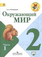 Окружающий мир. 2 класс. Учебник для общеобразовательных организаций. В двух частях (комплект из 2 книг)