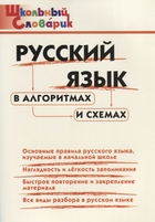Русский язык в алгоритмах и схемах. Начальная школа