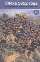 Эпоха 1812 года. Исследования. Источники. Историография. XV. Сборник материалов