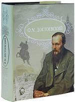 Достоевский Романы