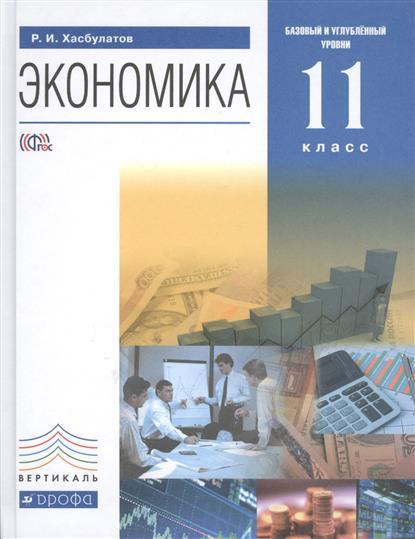 Экономика. Базовый и углубленный уровень. 11 класс. Учебник