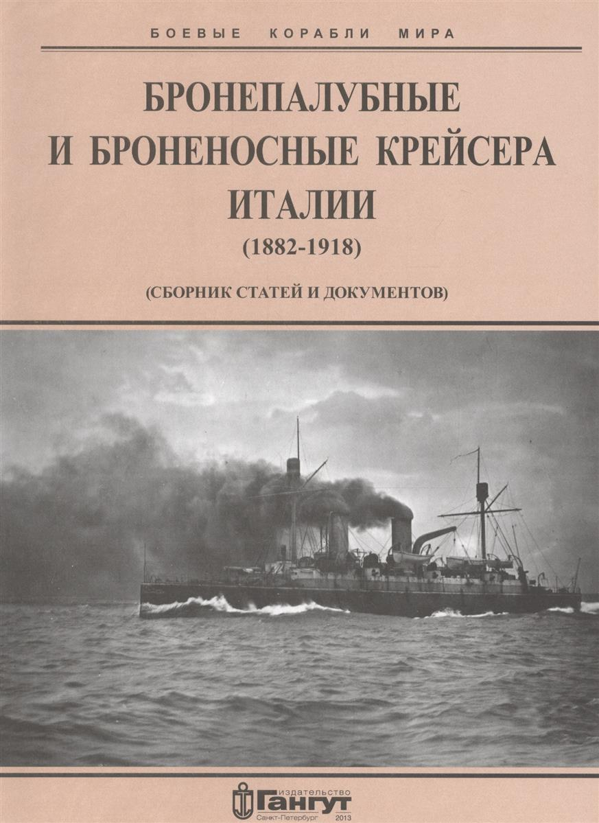 Бронепалубные и броненосные крейсера Италии (1882-1918 гг.) (сборник статей и документов)