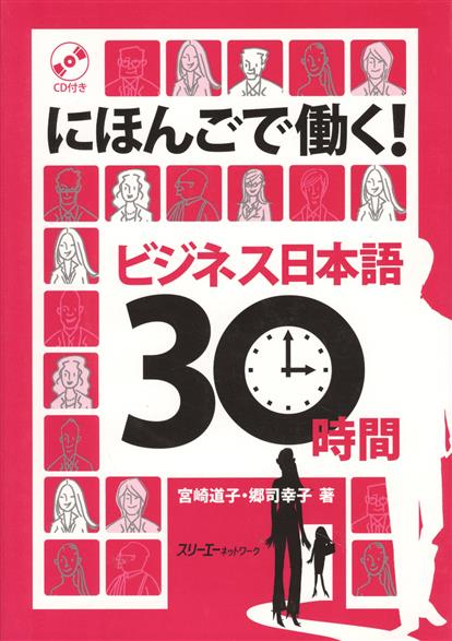Miyazaki M., Gosh S. Working with Your Japanese: Business Japanese in 30 Hours / Деловой японский за 30 часов (+CD) (книга на японском языке) touchstone teacher s edition 4 with audio cd