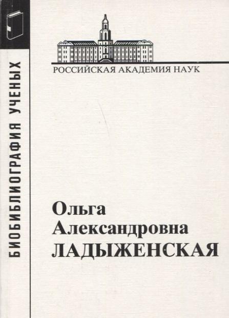 Ольга Александровна Ладыженская. 1922-2004