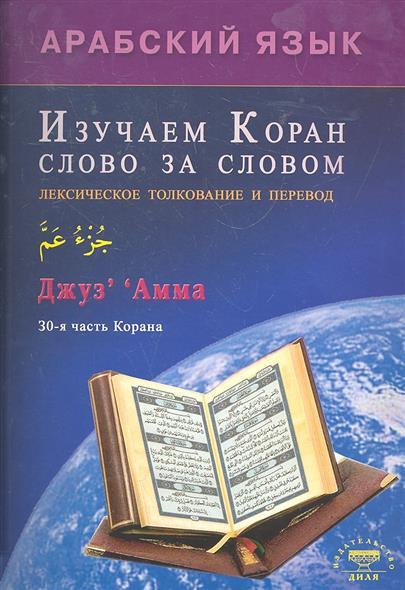 Зарипов И. Изучаем Коран слово за словом Арабский язык книгу арабский язык за один месяц