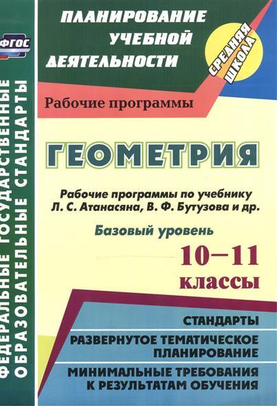 Ким Н., Мазурова Н. Геометрия. 10-11 классы. Рабочие программы. Базовый уровень