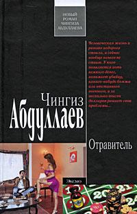 Абдуллаев Ч. Отравитель абдуллаев ч самое надежное