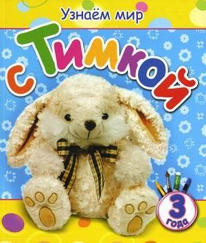 Березовская В. Узнаем мир с Тимкой. 3 года копилка настенная для мелочи 12 5 12см уп 1 18шт