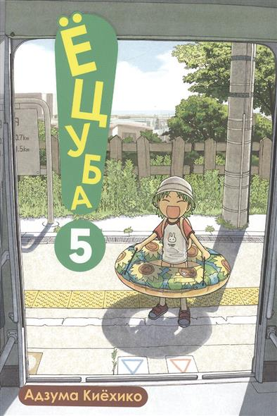 Ецуба! Том 5