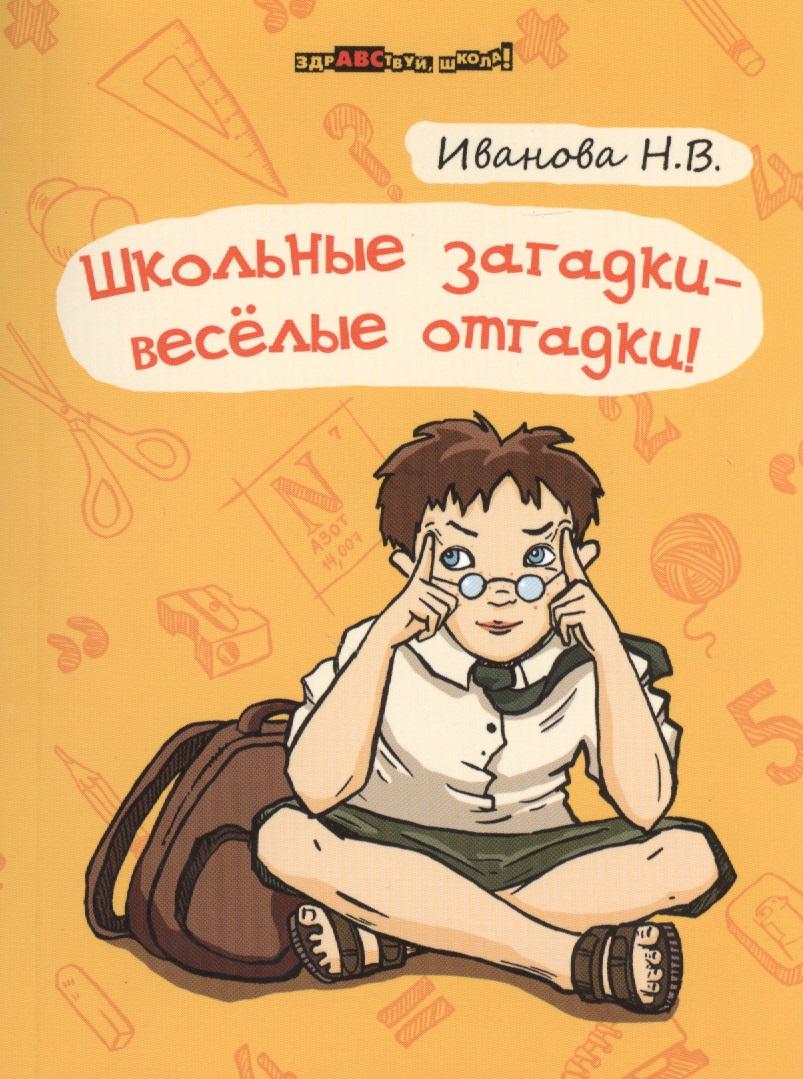 Иванова Н. Школьные загадки - веселые отгадки росмэн веселые гармошки загадки про игрушки