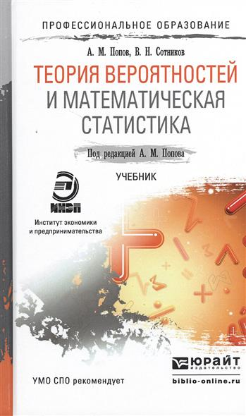 Попов А., Сотников В. Теория вероятностей и математическая статистика: Учебник для СПО цена