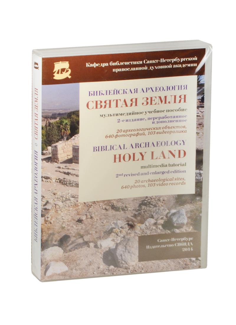 Библейская археология. Святая Земля. Мультимедийное учебное пособие / Biblical Archaeology. Holy Land. Multimedia tutorial (DVD)