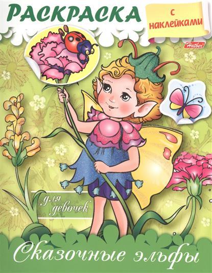 Винклер Ю. Сказочные эльфы. Раскраска для девочек с наклейками винклер ю волшебные феи раскраска для девочек с наклейками page 3