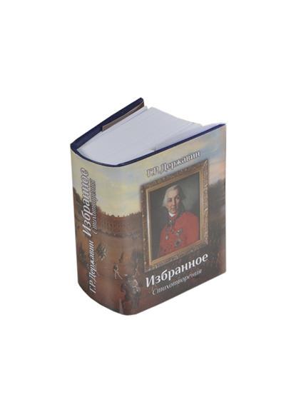Гавриил Романович Державин. Избранное. Стихотворения (миниатюрное издание)